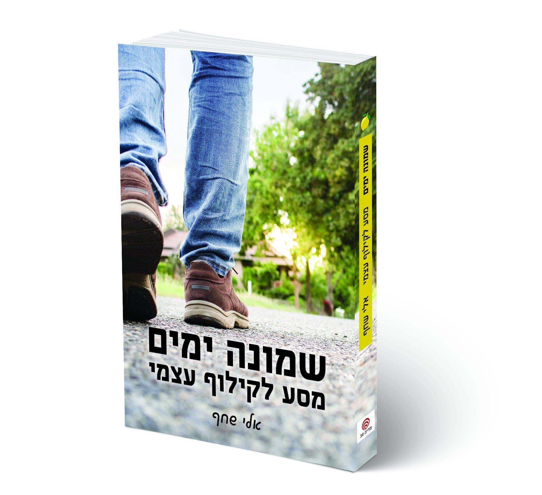 הספר שמונה ימים